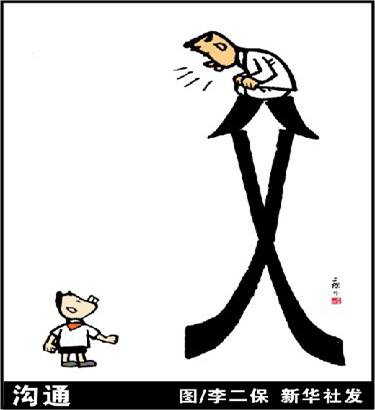 有些家长在与孩子的交流沟通上不得法。不尊重未成年人的人格、讽刺挖苦、打骂体罚;缺乏平等沟通,以长者自居,我说你必须听,我打你不能还手;父母不懂得孩子在想什么、要做什么和为什么要这么做,无法与孩子沟通思想,协调行为;利用长者权威凌驾于孩子之上,缺乏保护孩子的能力。教育专家提醒,孩子与父母之间,应建立起平等、尊重、信任、宽容、鼓励等良好关系。孩子与父母平等争辩,不仅是互爱的一种体现,而且能帮助孩子树立信心,明辨是非,丰富想像力和创造力。与孩子的平等交流必不可少。 专家建议,家庭教育要讲方法,教育方式应随着孩子年龄的增长而不断改变,尤其要注意孩子青春期心理健康教育,保持与孩子交流与沟通,多引导、多做孩子的好朋友。